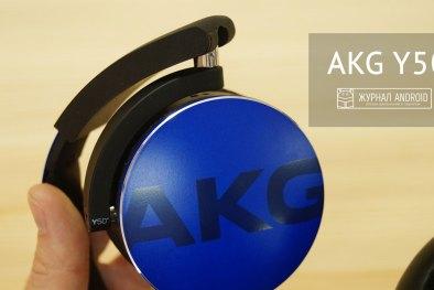 Обзор гартнитуры AKG Y50BT — Потрясающее качество от AKG!