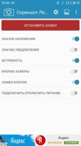 Meizu M2 Mini - Flyme OS (9)