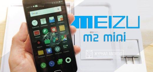Meizu M2 Mini - Обзор  (1)