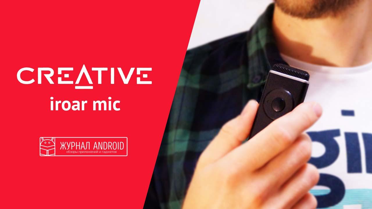 Микрофон Creative Iroar Mic