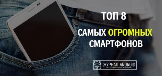 top-8-samy-h-ogromny-h-smartfonov-v-2016-godu