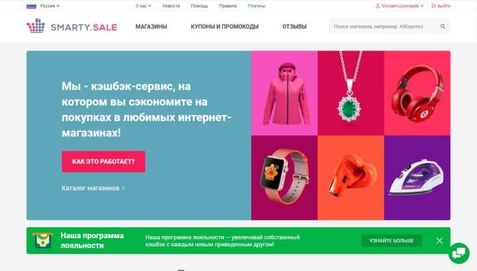 Smarty.sale - кэшбэк сервис (1)