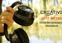 Обзор наушников Creative Hitz WP380 (1)