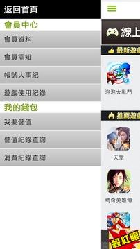 beanfun!樂豆下載2019安卓最新版_手機app官方版免費安裝下載_豌豆莢