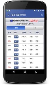 臺鐵列車動態 (火車時刻表/誤點信息/票價)下載安卓最新版_手機app官方版免費安裝下載_豌豆莢