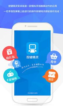 按鍵精靈下載安卓最新版_手機app官方版免費安裝下載_豌豆莢