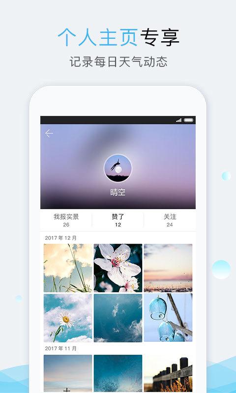 深圳天氣下載2019安卓最新版_手機app官方版免費安裝下載_豌豆莢