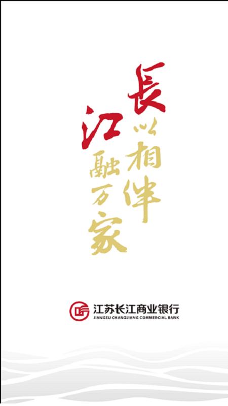 江蘇長江商業銀行下載2020安卓最新版_手機app官方版免費安裝下載_豌豆莢