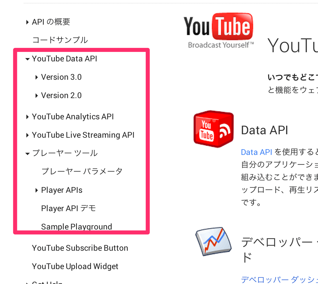 Youtube Player を Fragment に埋め込む