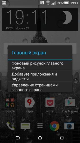 Android_для_чайников_1-06