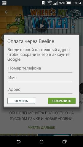 Android_для_чайников_1-07