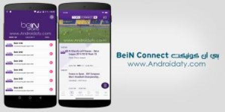 بي ان كونيكت BeiN Connect