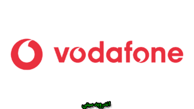 Photo of تحميل تعريفات يو إس بي Vodafone USB Drivers