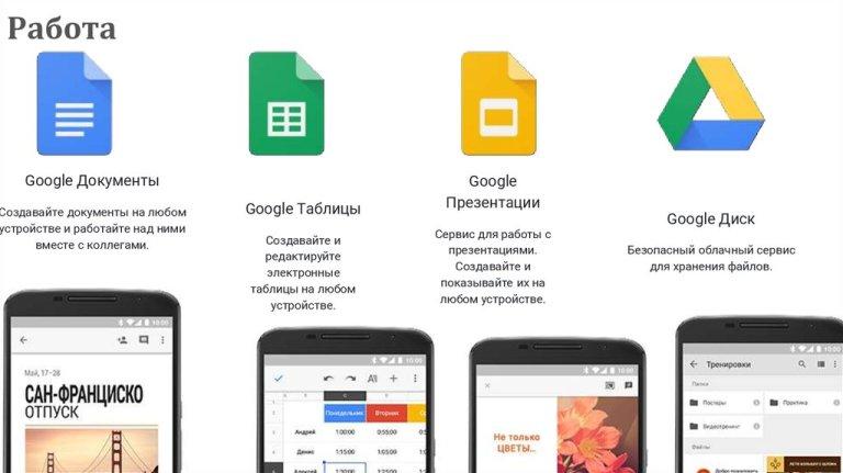 Как использовать Google  Документы на Андроид