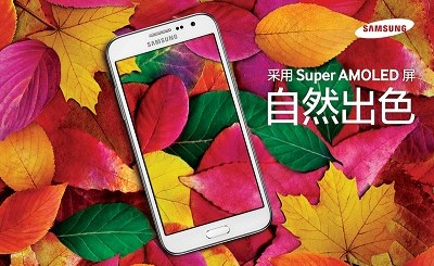 Samsung Core Max Released in China