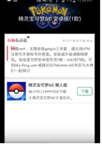 hack Pokemon go tutuapp