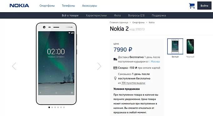 Começaram as pré-vendas do Nokia 2 com preço mais alto que o anunciado 1