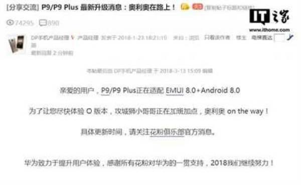 Huawei confirma a EMUI 8.0 para os P9 e P9 Plus 1