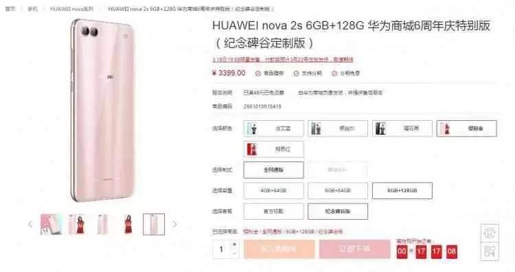 Huawei Nova 2s Edição Especial Monument Valley à venda a 18 Março 1