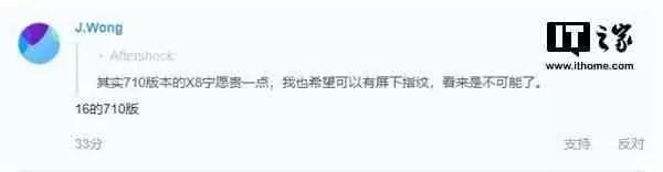Meizu X8 confirmado com Snapdragon 710 e sem sensor de impressão digital no ecrã 1