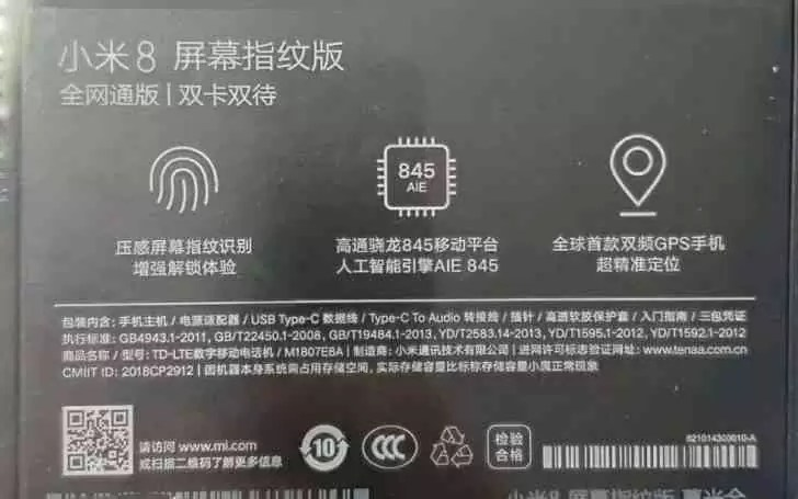 Xiaomi Mi 8 Screen Fingerprint Edition revelado em imagens reais 3
