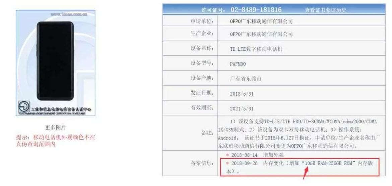 Oppo Find X aparece na TENAA como o primeiro smartphone com 10 GB de RAM 1