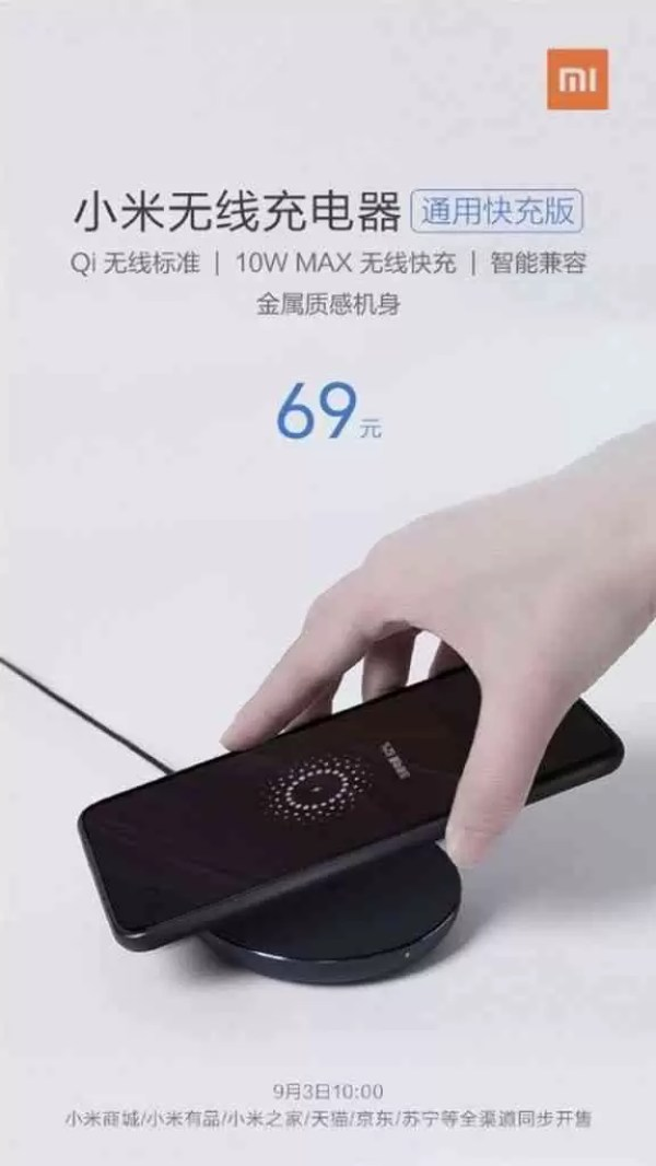 Xiaomi Wireless Charger B