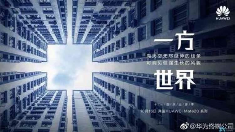 Huawei continua com os teasers sobre o Mate 20, desta vez em imagens 8