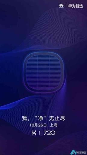 huawei-smart-home-teaser-4