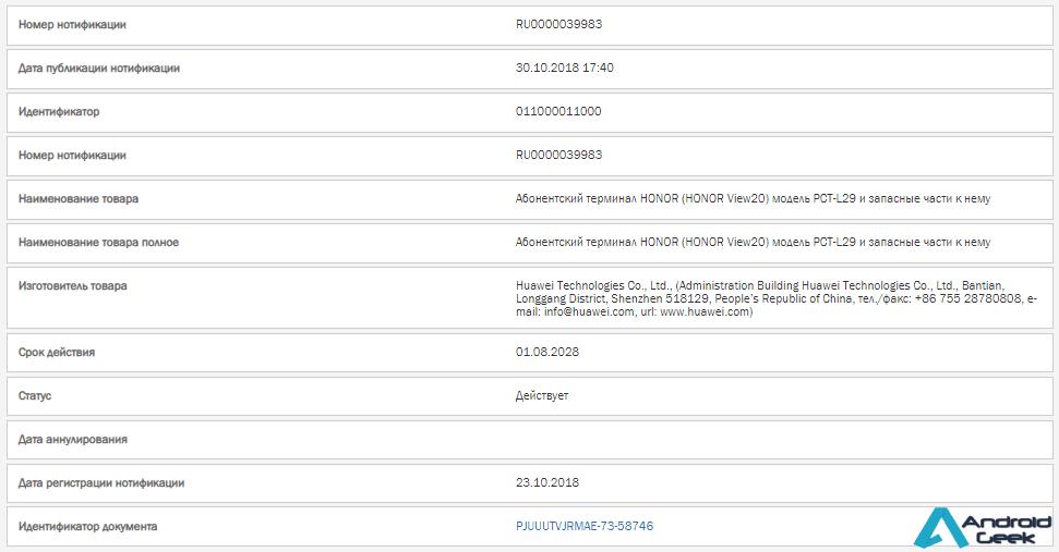 Honor V20 e misterioso Huawei VCE-AL00 / TL00 em certificação 4