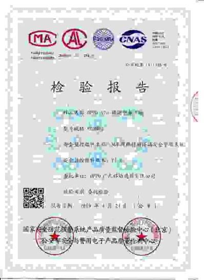 Certificado Oppo A7n Enterprise Edition