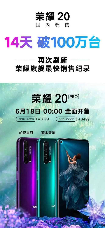 Honor 20 1 milhão de venda na China
