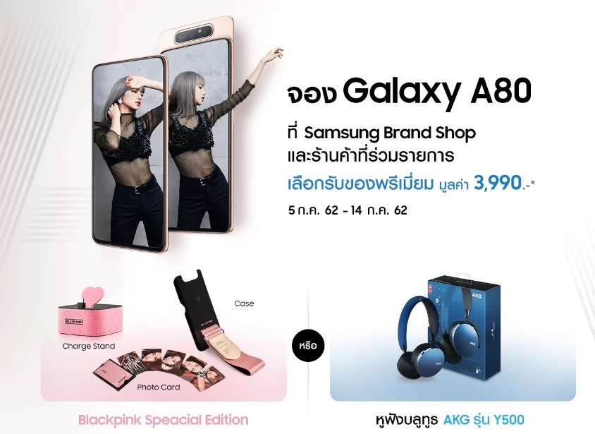 Galaxy A80 BlackPink