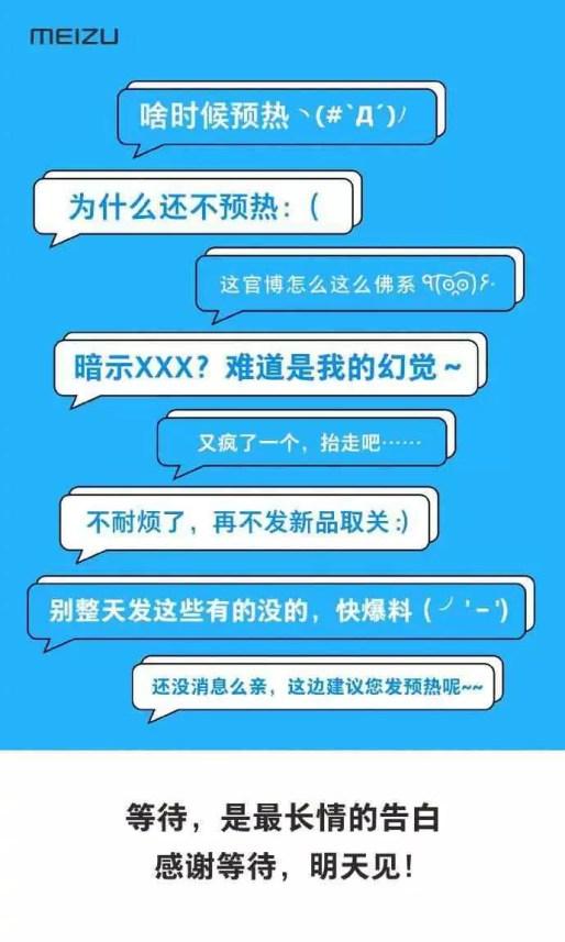 Meizu em teaser com novo anúncio para amanhã, será a Flyme 8? 1