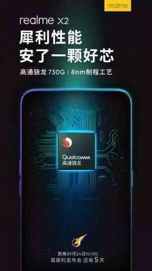 Realme X2 será alimentado por Snapdragon 730G SoC
