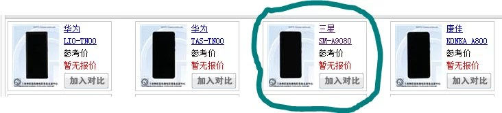 Galaxy A90 5G TENAA