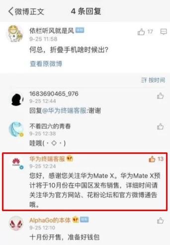 Lançamento do Huawei Mate X Ocober