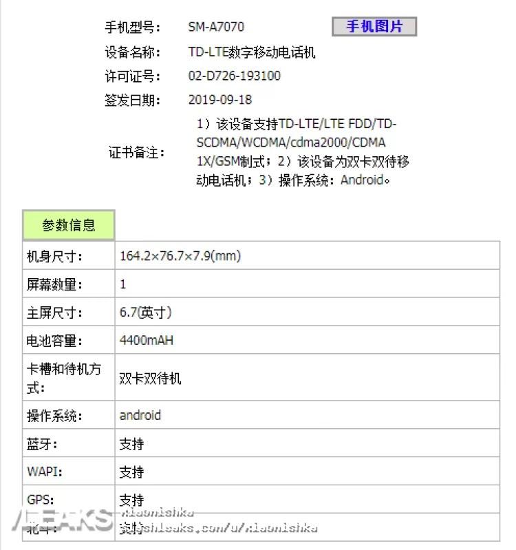 img Samsung SM-A7070 (Galaxy A70s) TENAA especificações