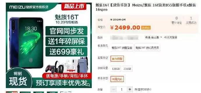 Meizu 16T preço