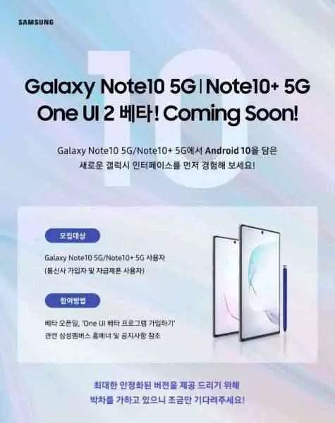 Atualização do Samsung Galaxy Note 10 One UI 2.0 para Android 10 beta