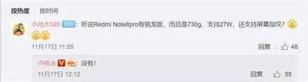 Redmi Note 8 Pro edição Snapdragon 730G não existe Weibo