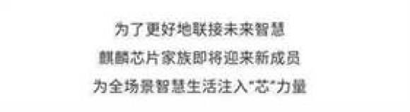 Huawei vai apresentar novos chipsets Kirin na conferência de lançamento de 24 de fevereiro 2