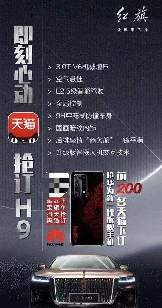 """Huawei P40 será lançado numa edição especial de luxo """"Red Flag"""", semelhante ao Porsche Design 1"""