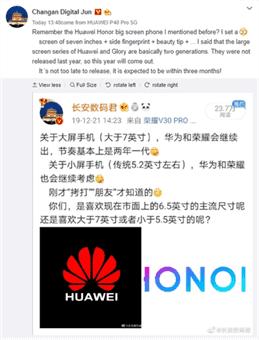 Telefones Huawei e Honor com ecrãs de 7 polegadas podem estar a caminho 2