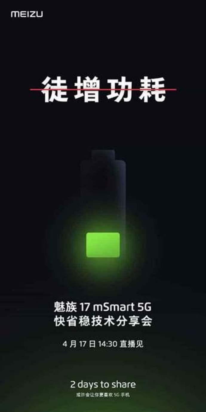A tecnologia presente no Meizu 17 fará com que os smartphones 5G usem menos energia 1