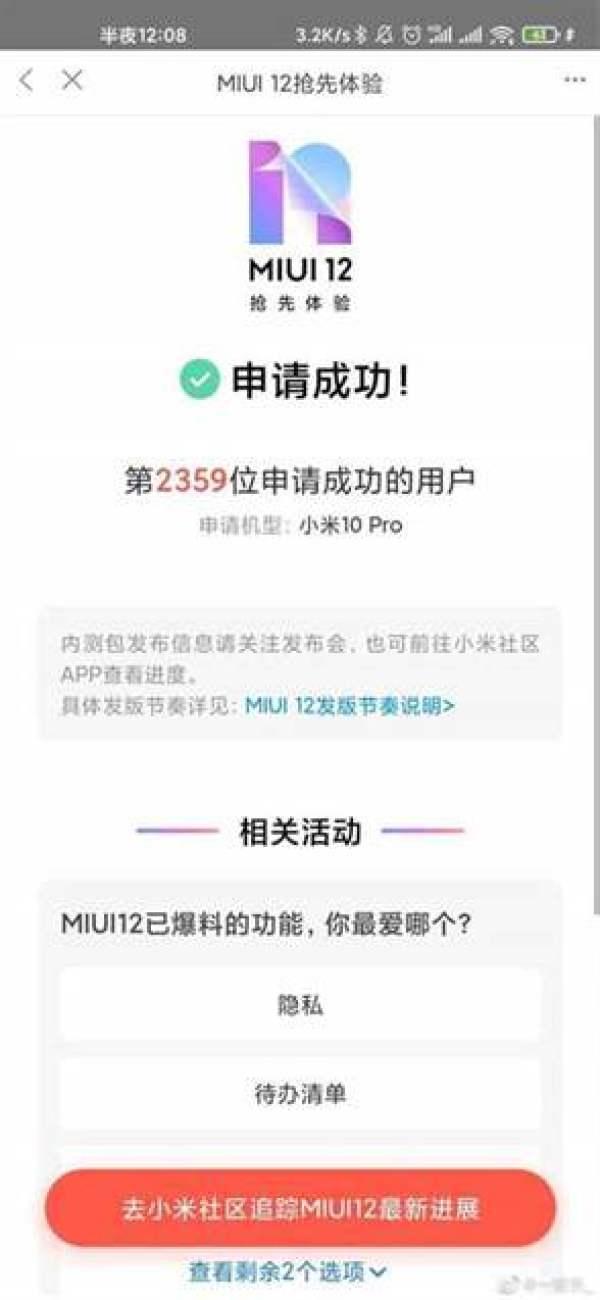 aplicação de teste Xiaomi MIUI 12 no WeChat