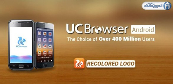 Popular Browser Download UC Browser - Surf it Fast 10.6.2 Android + trailer