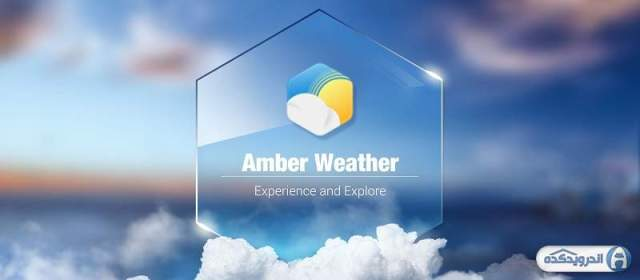 Weather Amber Weather Premium software download