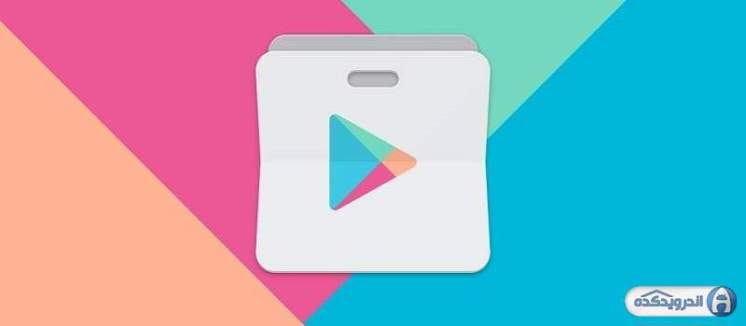 Download the app to the Google Play Store Google Play Store