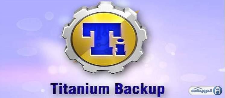 Download the app Titanium Backup Titanium Backup Pro